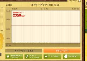 スクリーンショット(2010-03-18 15.30.26).jpg